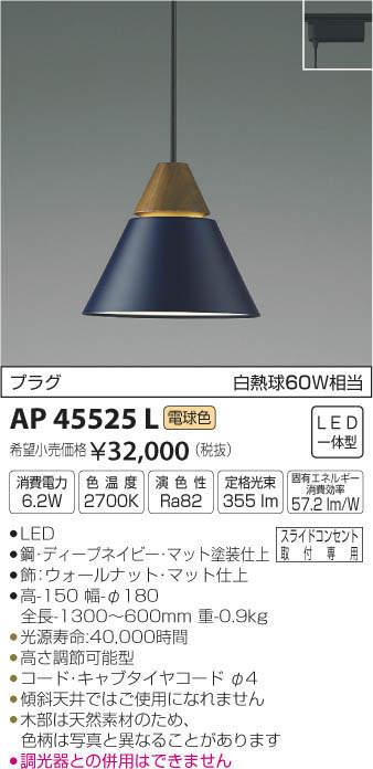βコイズミ 照明器具【AP45525L】ペンダントライト LED一体型 プラグ 電球色
