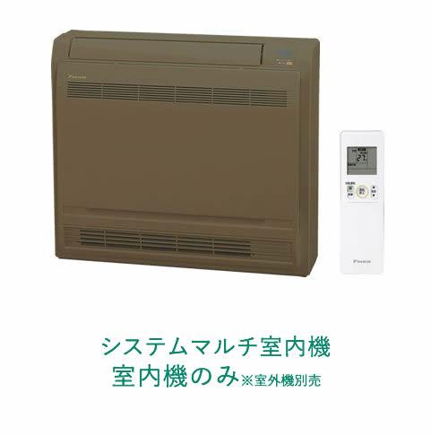 ###ダイキン システムマルチ室内機【C50RVV-T】(室内機のみ) ブラウン マルチエアコン 床置形 5.0kW