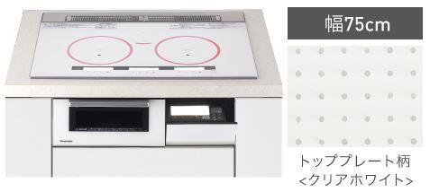 βパナソニック【KZ-XP77W】IHクッキングヒーター Xシリーズ X7タイプ 3口IH 幅75cm ダブル(左右IH)オールメタル対応 IH&遠赤 Wフラット ラクッキングリル搭載