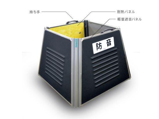 ‡‡‡u.三乗工業【MES-B8070】簡易型防音ボックス MINORI SILENCER ミノリ・サイレンサー 標準タイプ