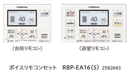 コロナ エコキュート関連部材【RBP-EA16(S)】ボイスリモコンセット(台所リモコン+浴室リモコン)