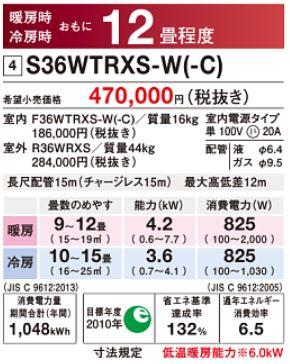 ###ダイキン ルームエアコン【S36WTRXS C】ベージュ 2019年 RXシリーズ 室内電源タイプ 単相100V 12畳程度 (旧品番 S36VTRXS C)