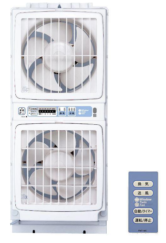 高須産業【FMT-200SM】ウィンドウ・ツインファン(ミニリモコン付)窓用換気扇