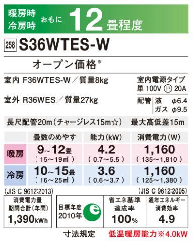 ###ダイキン ルームエアコン【S36WTES W】ホワイト 2019年 Eシリーズ 室内電源タイプ 単相100V 12畳程度 (旧品番 S36VTES W)