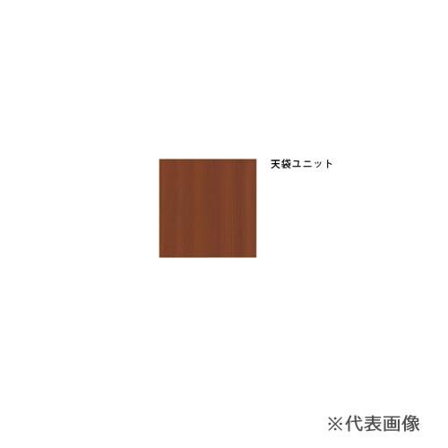 ###マイセット【S5-45UT】S5 玄関収納 天袋ユニット 受注生産 (旧品番 S5-45U)