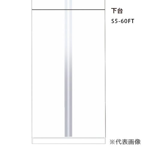 ###マイセット 【S5-60FT】S5 トールユニット220タイプ 受注生産
