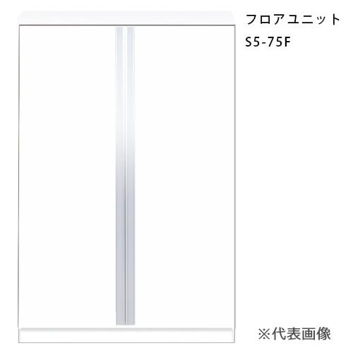 ###マイセット 【S5-75F】S5 玄関収納 フロアユニット 受注生産