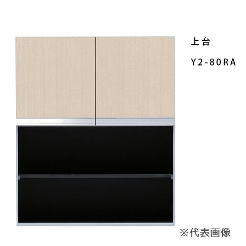 ###マイセット 【Y2-80RA】Y2 壁面収納 トールユニットオープンタイプ