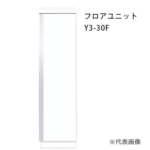 ###マイセット 【Y3-30F】Y4 薄型玄関収納 フロアユニット