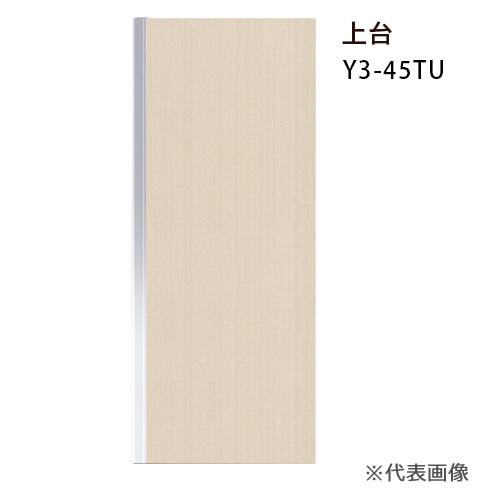 ###マイセット 【Y3-45TU】Y4 薄型玄関収納 トールユニット220タイプ