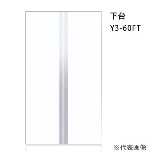 ###マイセット 【Y3-60FT】Y4 薄型玄関収納 トールユニット220タイプ