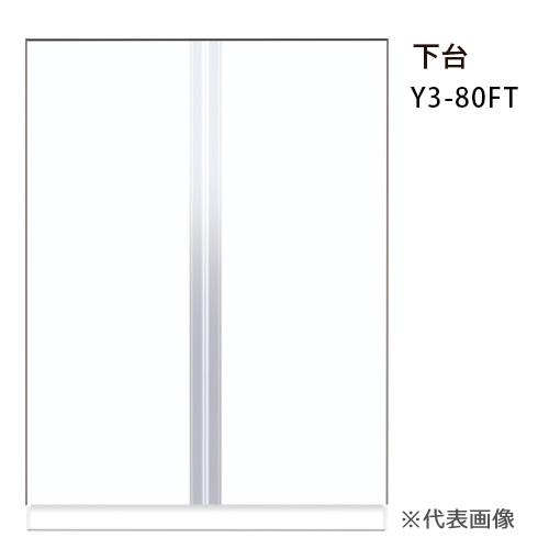 ###マイセット 【Y3-80FT】Y3 玄関収納 トールユニット220タイプ
