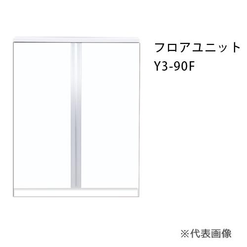 ###マイセット 【Y3-90F】Y3 玄関収納 フロアユニット