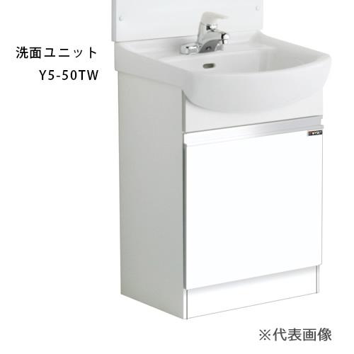 ###マイセット 【Y5-50TW】Y5 洗面化粧台洗面ユニット