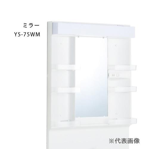 ###マイセット【Y5-75WM】洗面化粧台 ミラー 間口75cm Y5シリーズ