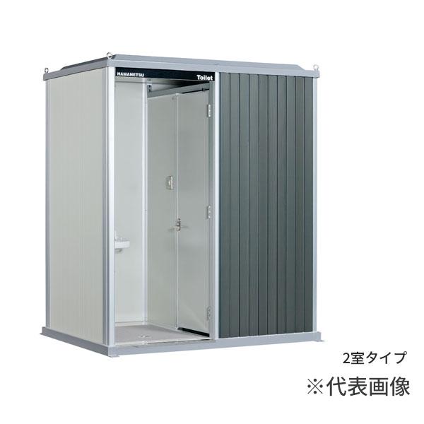 ###u.ハマネツ【TU-EPSW】屋外トイレ EPOCH エポックトイレ 2室タイプ 水洗タイプ 小便器+洋式便器 受注約1ヵ月