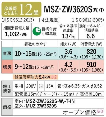 ω三菱ルームエアコン【MSZ-ZW3620SW】2020年ピュアホワイトZシリーズ単相200V霧ヶ峰主に12畳(旧品番MSZ-ZW3619SW)