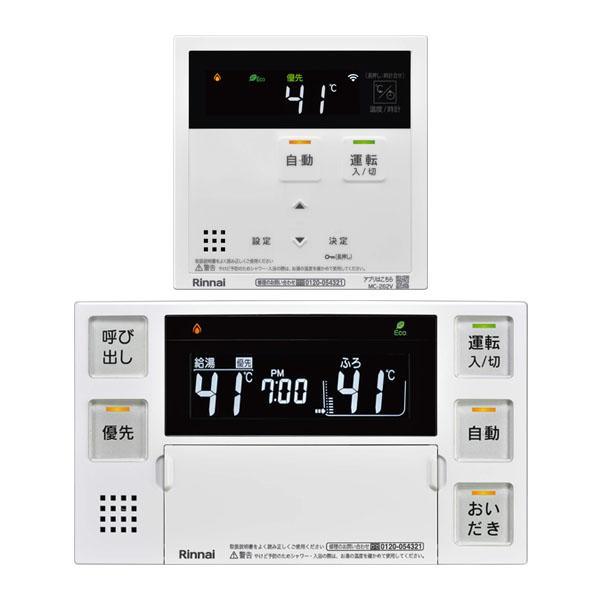 リンナイ【MBC-262V】ガスふろ給湯器リモコン 取扱説明書付 浴室・台所リモコンのセット