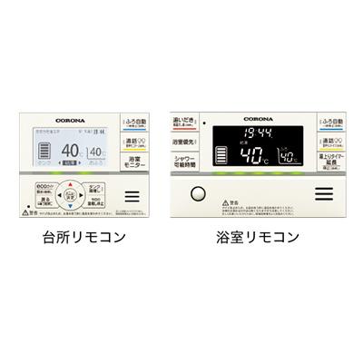 コロナ 部材【RBP-FAD3(S)】インターホンリモコンセット (台所リモコン+浴室リモコン)