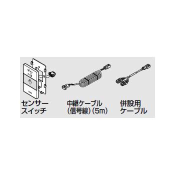 INAX/LIXIL オプション部材【CWA-286】併設スイッチ センサースイッチ(有線)
