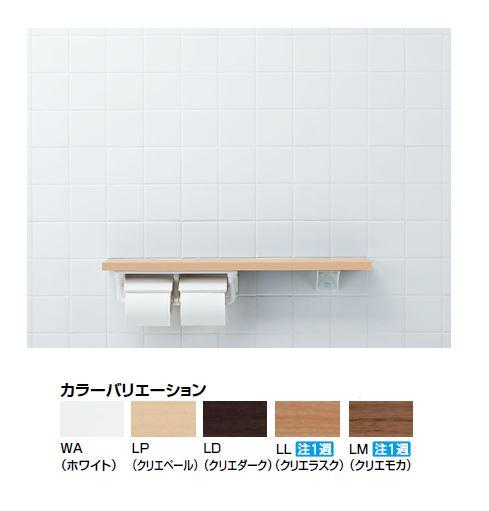 INAX/LIXIL 木製手すり【NKF-2WU2】棚手すり(棚タイプ・左右共通)