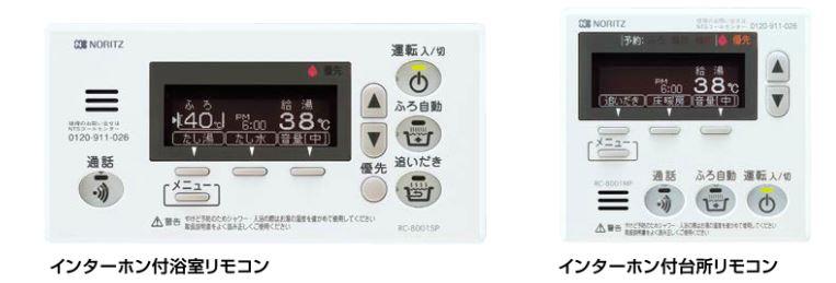 ノーリツ 熱源機 関連部材【RC-8001Pマルチセット(T)】(浴室リモコン+台所リモコン) インターホン付 ドットマトリクス表示