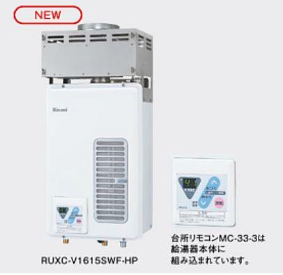 リンナイ ガス給湯専用機【RUXC-V1605SWF-HP】業務用タイプ 給湯専用 HPフードタイプ・屋内壁掛型(本体温度調節型) 16号 給湯・給水接続20A