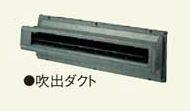 パナソニック フリービルトインエアコン 部材【CZ-BCD4】下り天井内設置用 吹出ダクト