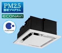 ≧パナソニック天井埋込形空気清浄機【F-PML20】PM2.5解析プログラムエコナビ適用床面積の目安~10畳
