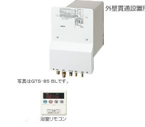 ###♪ノーリツ ガスふろ給湯器 バスイング【GTS-85L BL】標準 外壁貫通設置形(水量サーボ) 8号給湯 厚壁対応タイプ