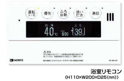 ノーリツ ガス給湯器【RC-9001SP】浴室リモコン ドットマトリクス表示