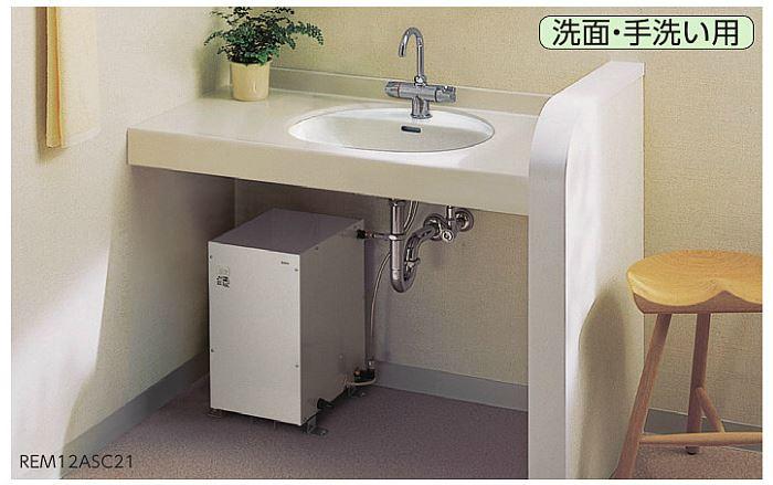 TOTO 湯ぽっと 一般住宅据え置き型 セット品番【REM12ASC21】AC100V 貯湯量約12L