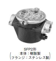 川本 ポンプ部材【SFP2-25】砂こし器 口径25mm