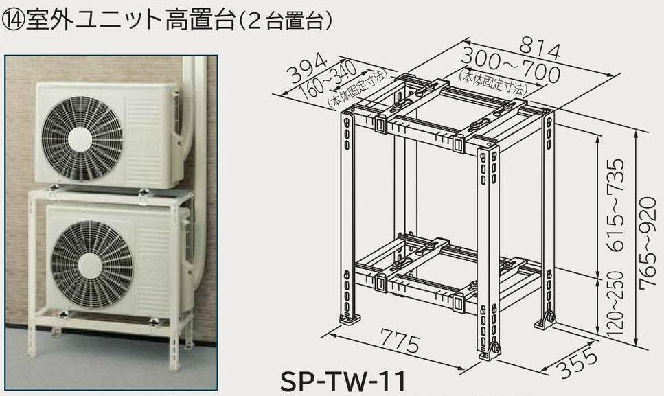 日立 エアコン 据付部材【SP-TW-11】室外ユニット高置台(2台置台)