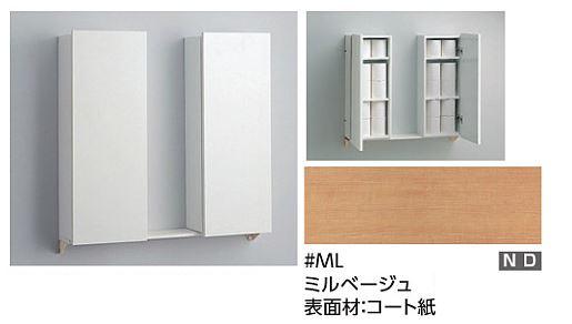 TOTO トイレ オプション【UGW751W #ML】(ミルベージュ) ウォール収納