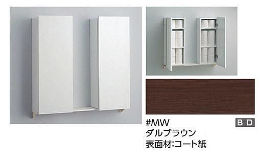 TOTO トイレ オプション【UGW751W #MW】(ダルブラウン) ウォール収納
