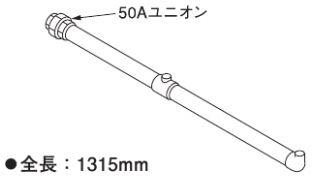 リンナイ 連結スタンド設置用専用オプション【UOP-E50GHS-2S50】ガス配管セット 2台横設置用(50A)