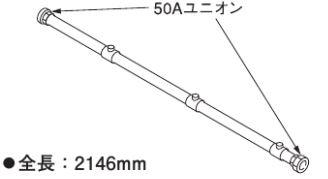 リンナイ 連結スタンド設置用専用オプション【UOP-E50GHS-3ZS50】ガス配管セット 横設置増設用(50A)