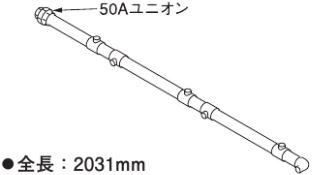 リンナイ 連結スタンド設置用専用オプション【UOP-E50GHS-6W50】ガス配管セット 6台前後設置専用(50A)