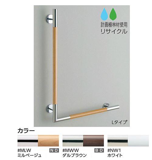 TOTO 手すり【YHR86W】インテリア・バー(コンテンポラリタイプ) 天然木タイプ L型