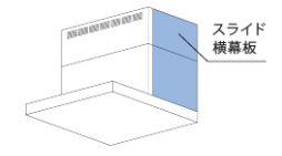 リンナイ レンジフード部材【YMP-NSLD-AP6935 R/L S】(ステンレス) スライド横幕板