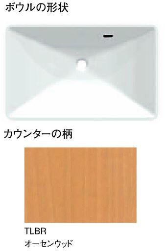 『カード対応OK!』π三栄水栓/SANEI【HW20-TLBR】ボウル一体型 洗面カウンター