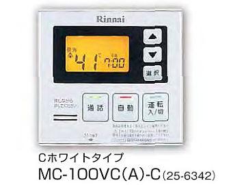 リンナイ リモコン【MC-100VC(A)-C】(Cホワイト)インターホン付台所リモコン