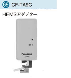 パナソニック エコキュート 部材【CF-TA9C】HEMSアダプター