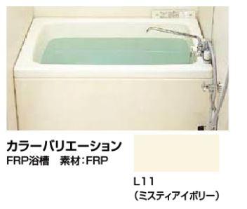 ###INAX ホールインワン(ガスふろ給湯器 壁貫通タイプ)専用浴槽【PB-1202WAL/L11】(左排水) FRPタイプ 和洋折衷(据置) 1方全(着脱式) 1200mm