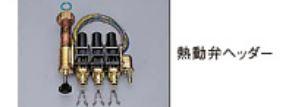 リンナイ 給湯器 関連部材【IヘッダーCVH-3SC】(25-0170) 熱動弁ヘッダー