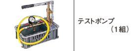 リンナイ 給湯器 関連部材【Iテストポンプ】(25-0375) テストポンプ (1組)