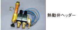 リンナイ 給湯器 関連部材【IヘッダーCCVH-2SA】(25-9555) 熱動弁ヘッダー