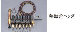 リンナイ 給湯器 関連部材【IヘッダーCCVH-6SA】(25-9598) 熱動弁ヘッダー