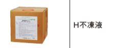 リンナイ 給湯器 関連部材【H不凍液38-20L】(28-1520) H不凍液